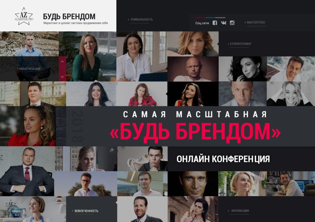 Десяти дневная онлайн конференция «Будь брендом»