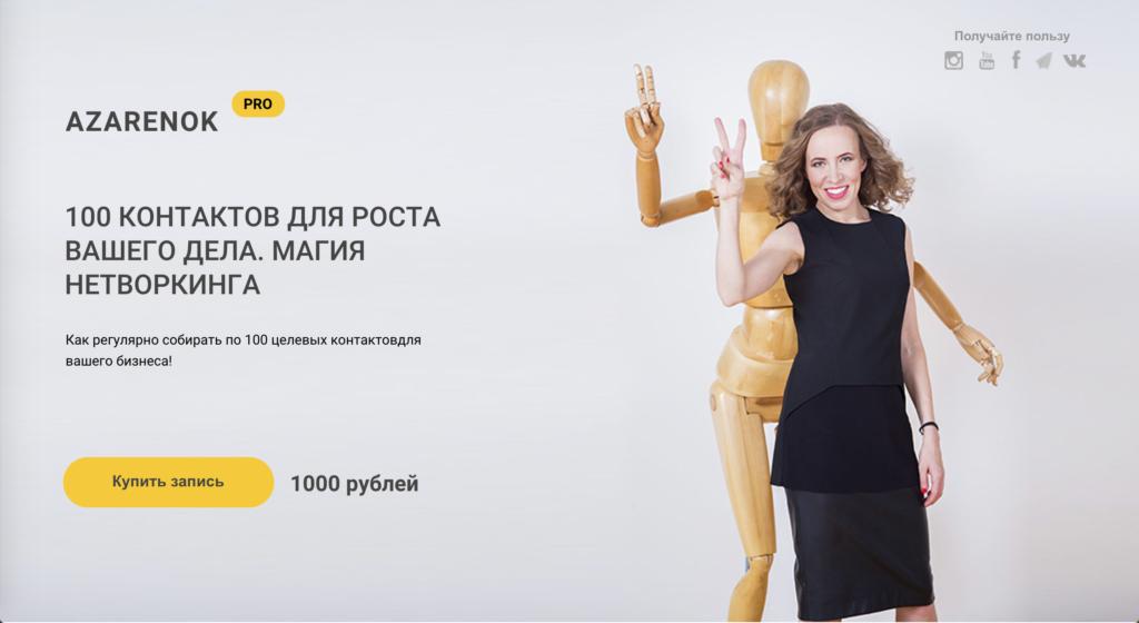 Вебинар «100 контактов для роста вашего дела»