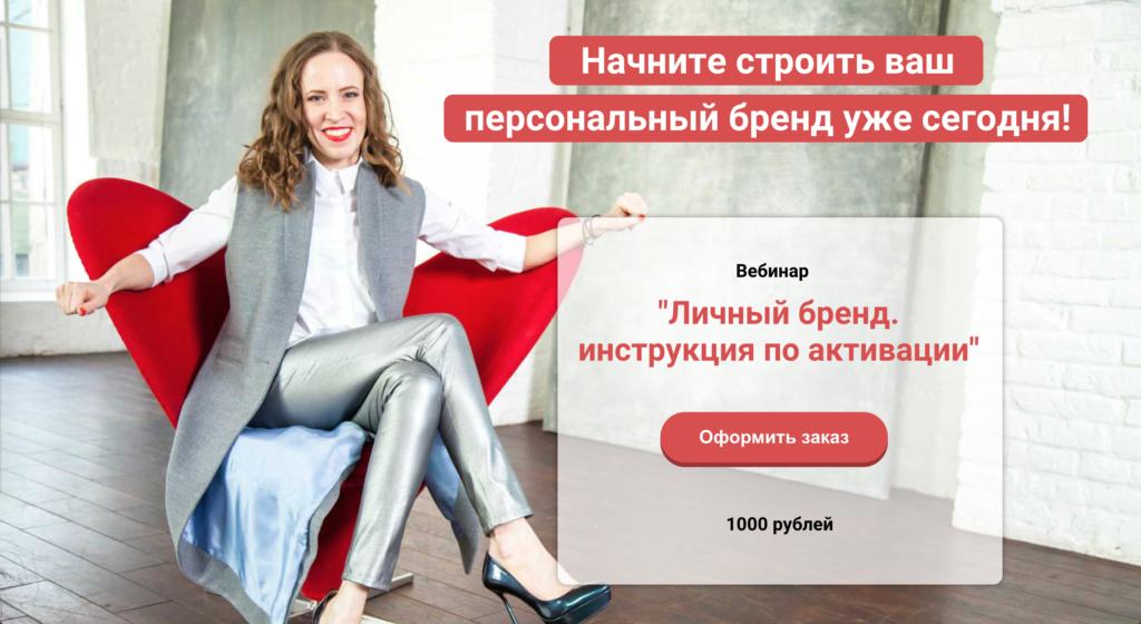 Вебинар «Личный бренд. Инструкция по активации»
