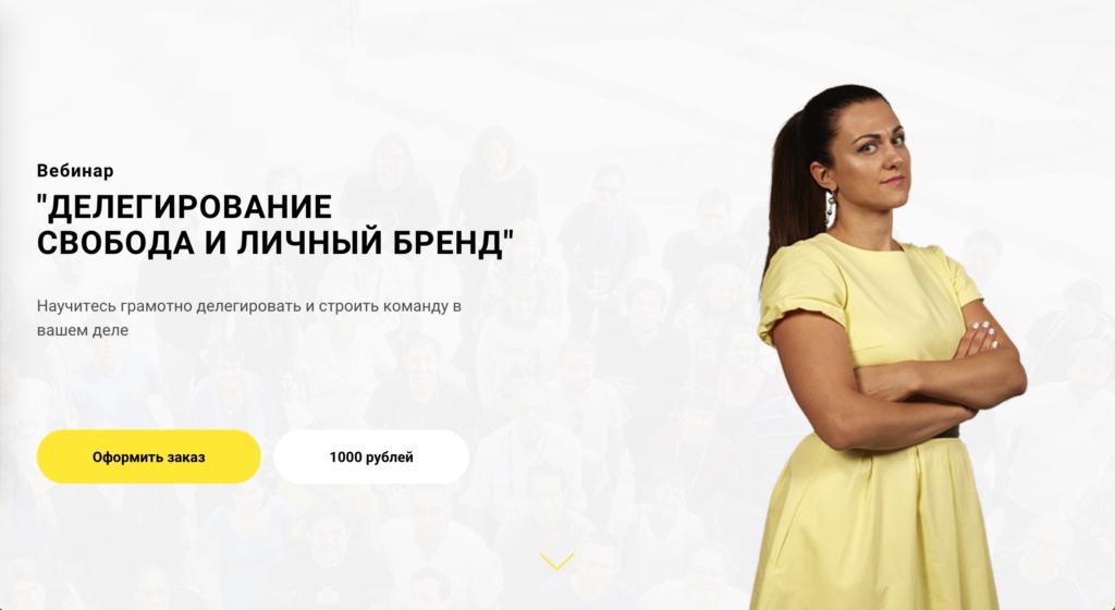 Вебинар «Делегирование, свобода и личный бренд»