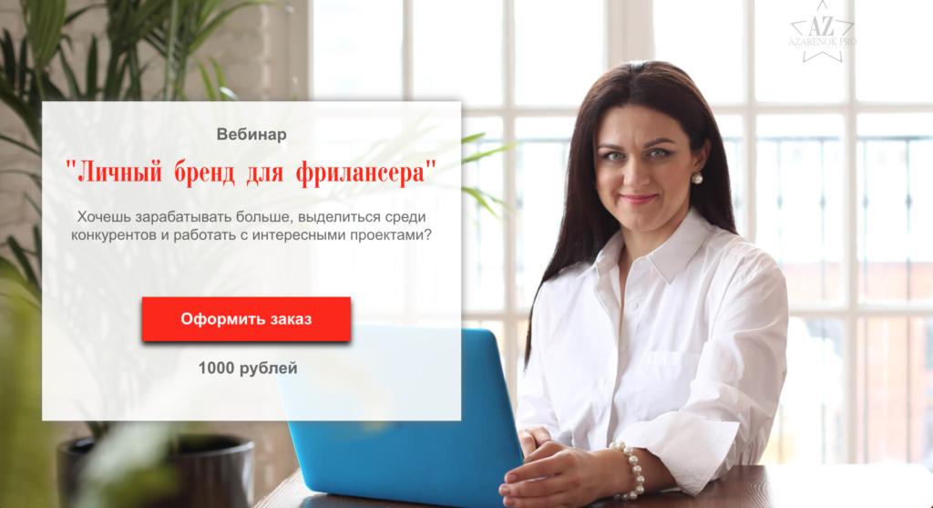 Вебинар «Личный бренд для фрилансера»