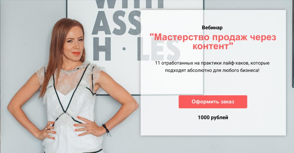 Вебинар «Мастерство продаж через контент»