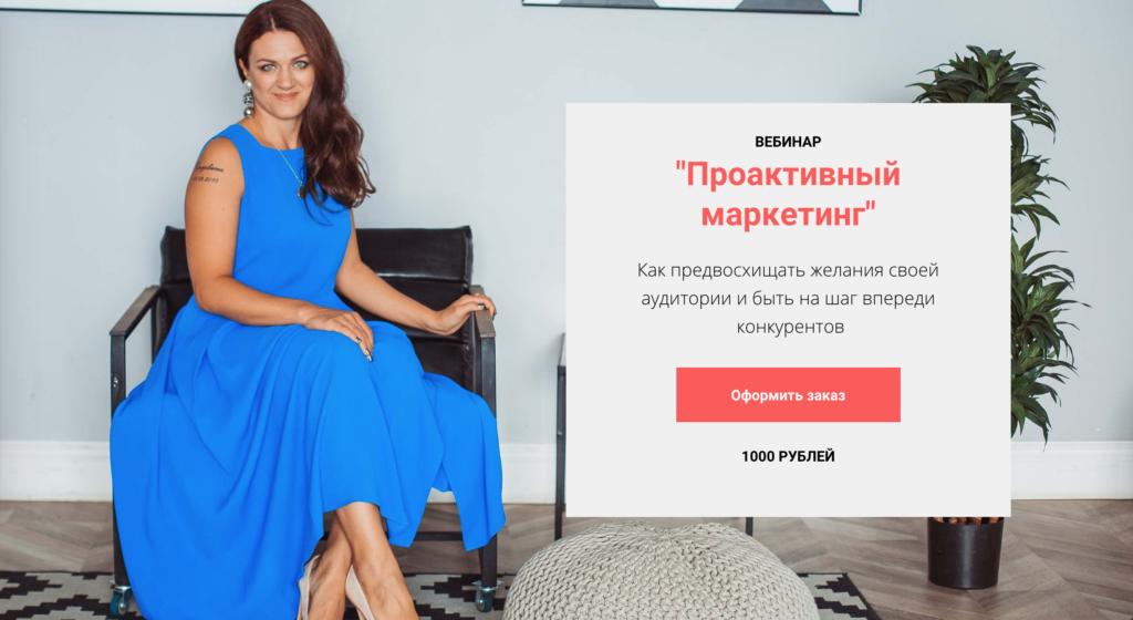Вебинар «Проактивный маркетинг»