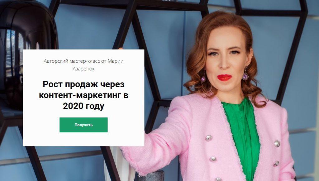 Вебинар «Рост продаж через контент-маркетинг в 2020 году»
