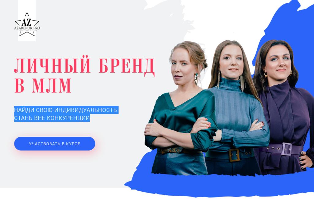 ЭКСПРЕСС-КУРС «ЛИЧНЫЙ БРЕНД В МЛМ»