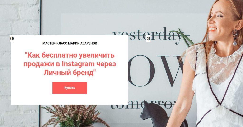 Вебинар «Личный бренд в Instagram»