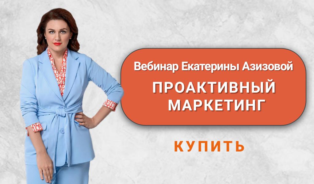 """Вебинар """"Проактивный маркетинг"""""""