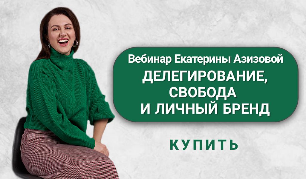 """Вебинар """"Делегирование, свобода и личный бренд"""""""