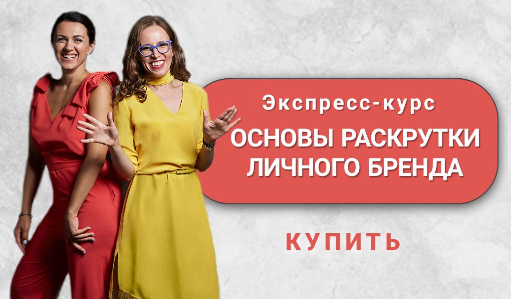 Экспресс-курс «Основы раскрутки личного бренда»